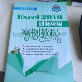 Excel 2010财务应用案例教程
