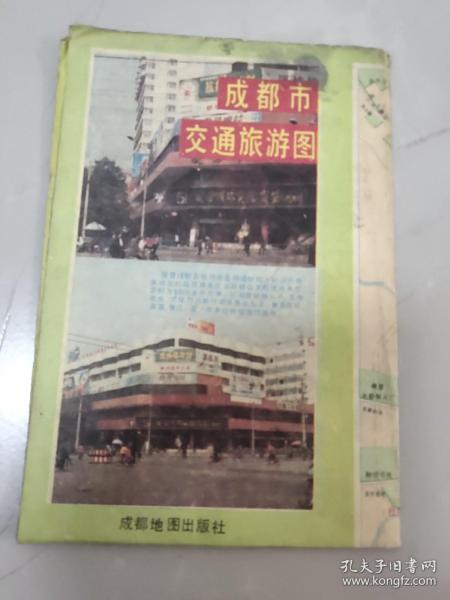成都市交通旅游图 (4开)