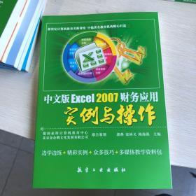 中文版Excel2007财务应用实例与操作