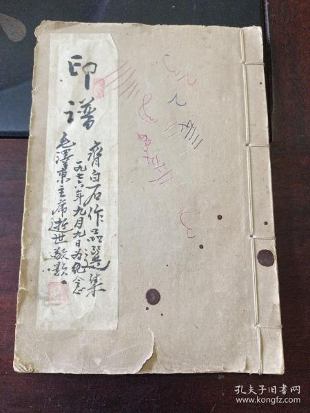 印谱  齐白石作品选集1976年9月为纪念毛泽东主席逝世敬题