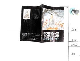 佛经民间故事 绘图本 上