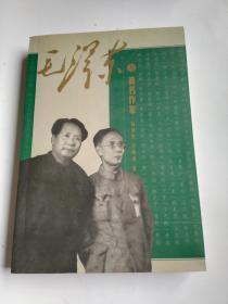 毛泽东与著名作家