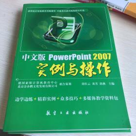 PowerPoint 2007实例与操作(中文版)