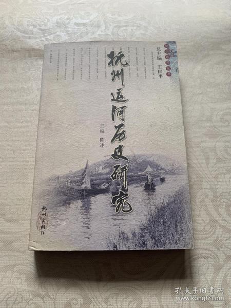 杭州运河历史研究