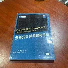 分布式计算原理与应用