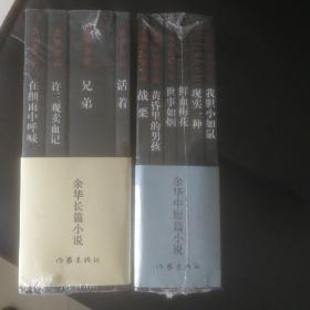 《余华小说全集》(10册全)