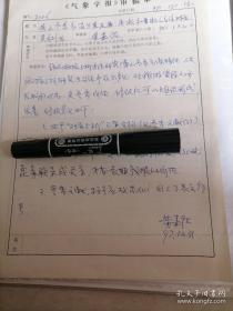 著名气象学家<黄嘉佑>气象学报审稿单审查意见,手写稿。手稿1号册