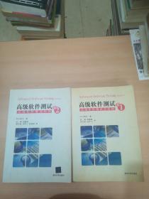 高级软件测试·卷1:高级软件测试分析师+高级软件测试·卷2:高级软件测试经理(2册合售)