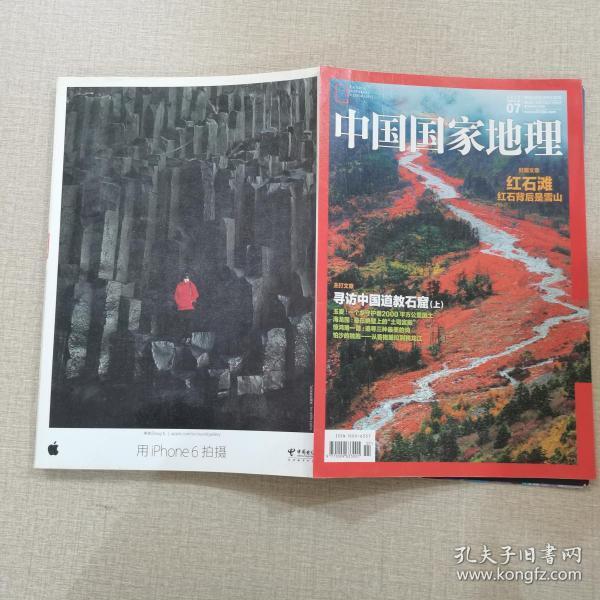 中国国家地理201507