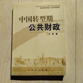 中国转型期公共财政