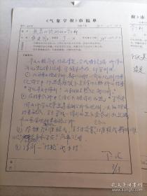 中国工程院院士,气象学家<丁一汇><洪钟祥>气象学报审稿单审查意见。手稿1号册