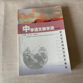 中学语文教学法(修订版)
