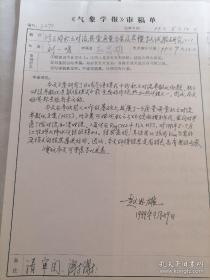 著名气象学家,中科院院士<赵思雄><钱亚安>气象学报审稿单审查意见。手稿1号册