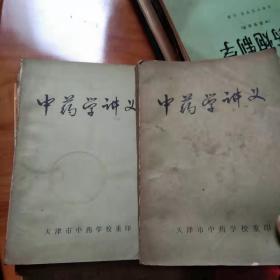 中药学讲义(上、下)