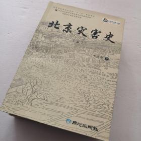 北京灾害史(上下)(全二册)