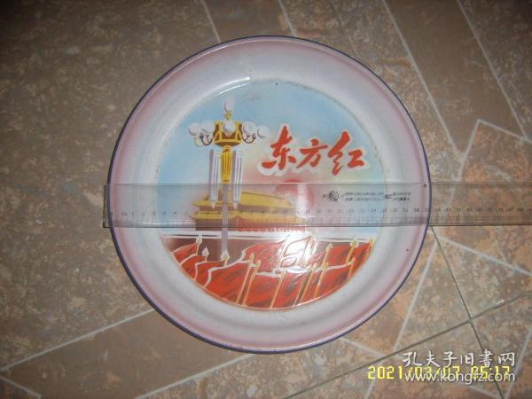 文革美品东方红搪瓷盘 30cm