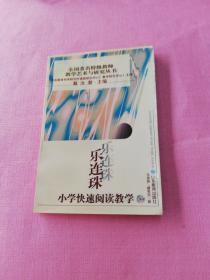 乐连珠小学快速阅读教学