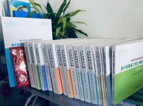 2020版四川省建设工程工程量清单计价定额全18册
