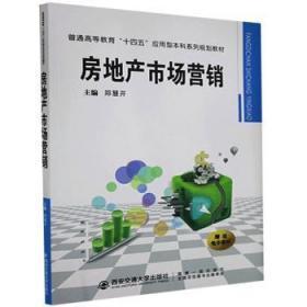 全新正版图书 房地产市场营销 未知 西安交通大学出版社 9787560589299书海情深图书专营店