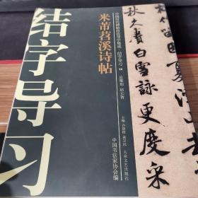 中���v代碑↑帖技法��W集成・�Y字�Я�(14):米芾�y苕溪�帖