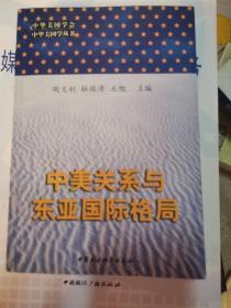 中美关系与东亚国际格局