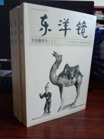 东洋镜子:中国雕塑史