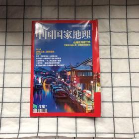 中国国家地理 2020江苏高考学子专阅