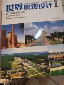 世界景观设计1:文化与建筑历史