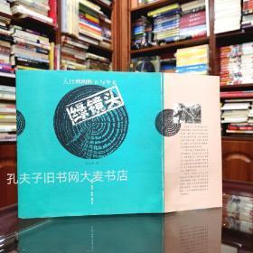 《绿镜头.大自然的昨天与今天》 生活.读书.新知三联书店/一版两印