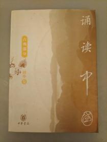 诵读中国·初中卷·古典部分   库存书品相如图   未翻阅正版  2021.3.8