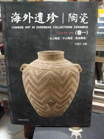 海外遗珍 陶瓷(卷一至卷四)4册合售