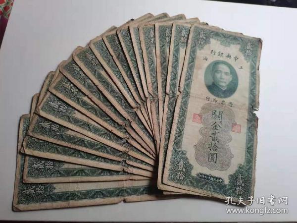 中央银行  上海  关金贰十元,17张 民国十九年。