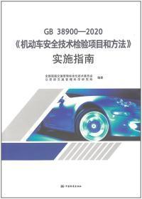 2021年新版 GB 38900-2020 机动车安全技术检验项目和方法实施指南