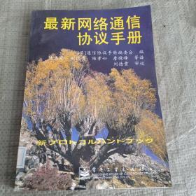最新网络通信协议手册(馆藏)