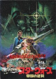 映画パンフレット『スター·ウォーズ 帝国の逆袭』