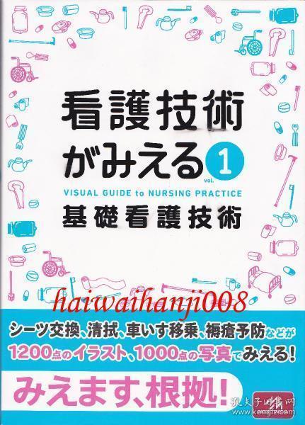 看护技术がみえる vol.1 (基础看护技术)
