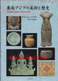 东南アジアの美术と历史