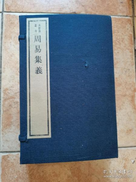 周易集义 求恕斋木板1992年重刷 4册