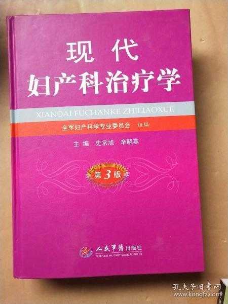 现代妇产科治疗学(第3版)