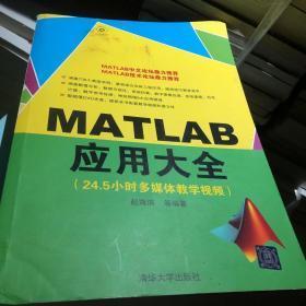MATLAB应用大全 赵海滨
