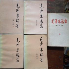 毛泽东选集1一5卷