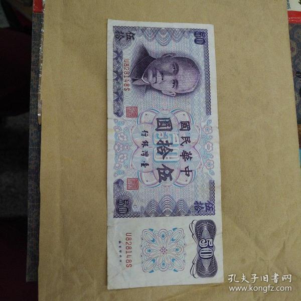 中华民国五十元
