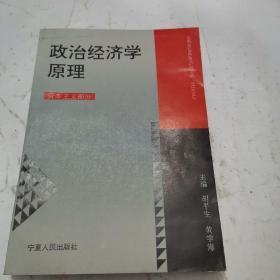 政治经济学原理:资本主义部分