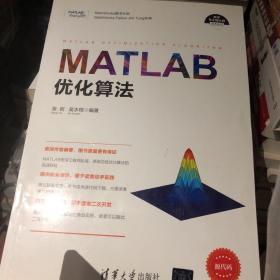 MATLAB优化算法/科学与工程计算技术丛书 张岩
