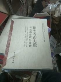 佛光寺东大殿建筑勘察研究报告