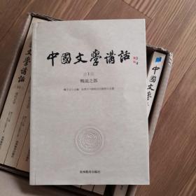 中国文学讲话·第1—10册全,全新未折原包装盒。