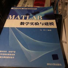 MATLAB数学实验与建模 马莉