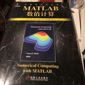 MATLAB数值计算