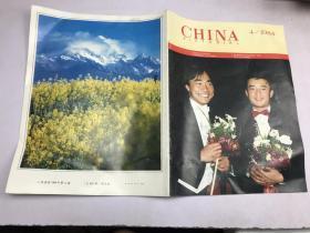 【CHINA pictorial 人民画报英文版 1984-4
