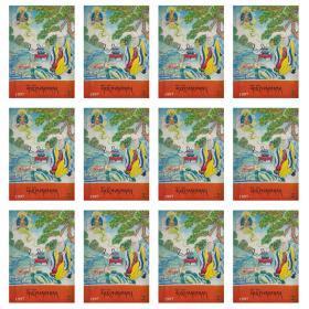 西藏佛教(1997  2)